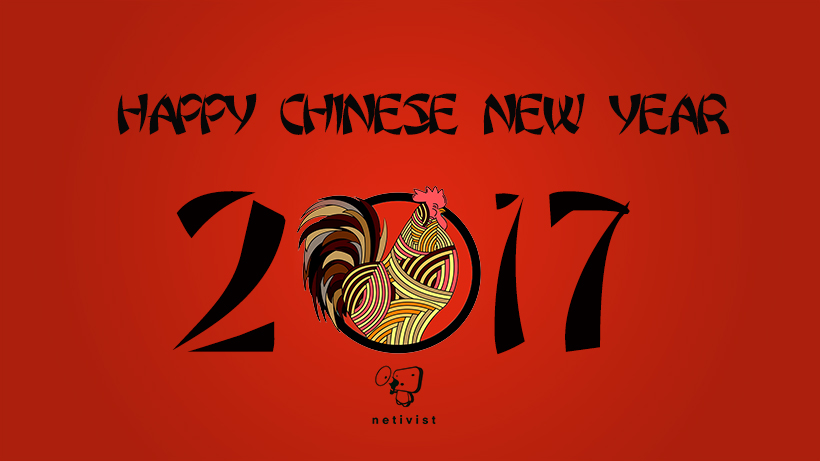 happy-chinese-new-year-2017-rooster